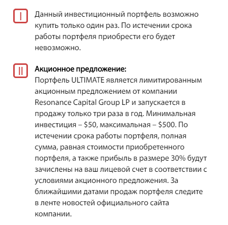 Resonance Capital - отзывы и обзор проекта