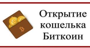 Bitcoin кошелек регистрация