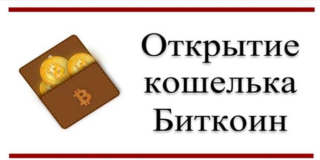 Кошелек биткоин регистрация
